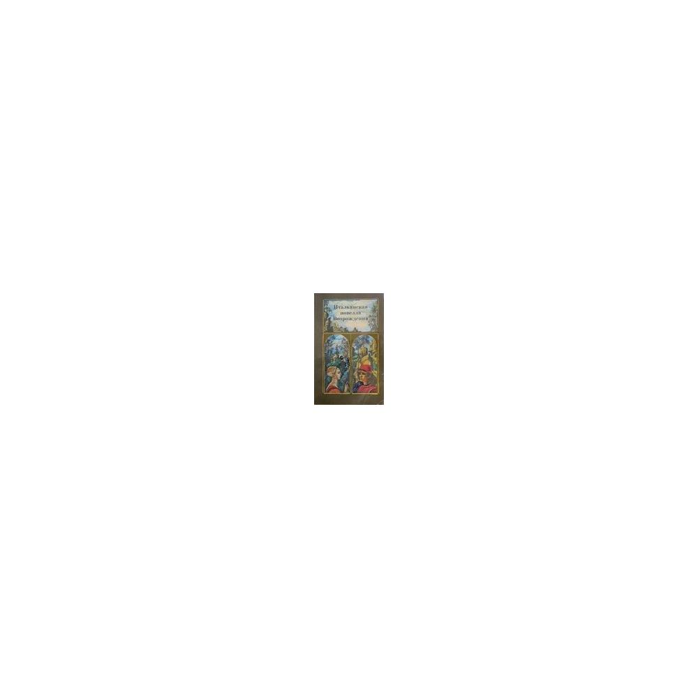Итальянская новелла Возрождения