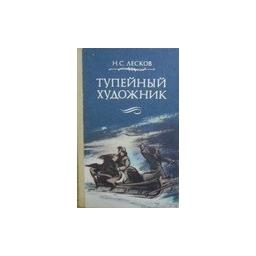 Тупейный художник/ Н. С. Лесков