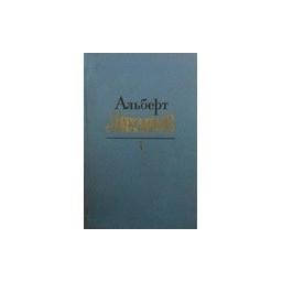 Собрание сочинений в 4 томах (комплект). - А. Лиханов