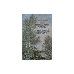 Холодная осень. Иван Бунин в эмиграции (1920-1953). - В. Лавров