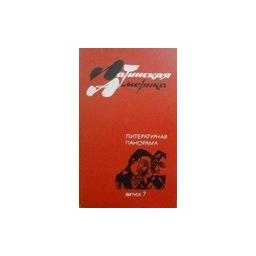 Латинская Америка. Литературный альманах. Выпуск 7