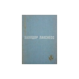 Атомная база. Брехкукотская летопись. Возвращенный рай / Х. Лакснесс