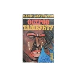Остров Тамбукту/ М. Марчевский