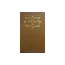 Сочинения в двух томах. Том 1. - Я. П. Полонский