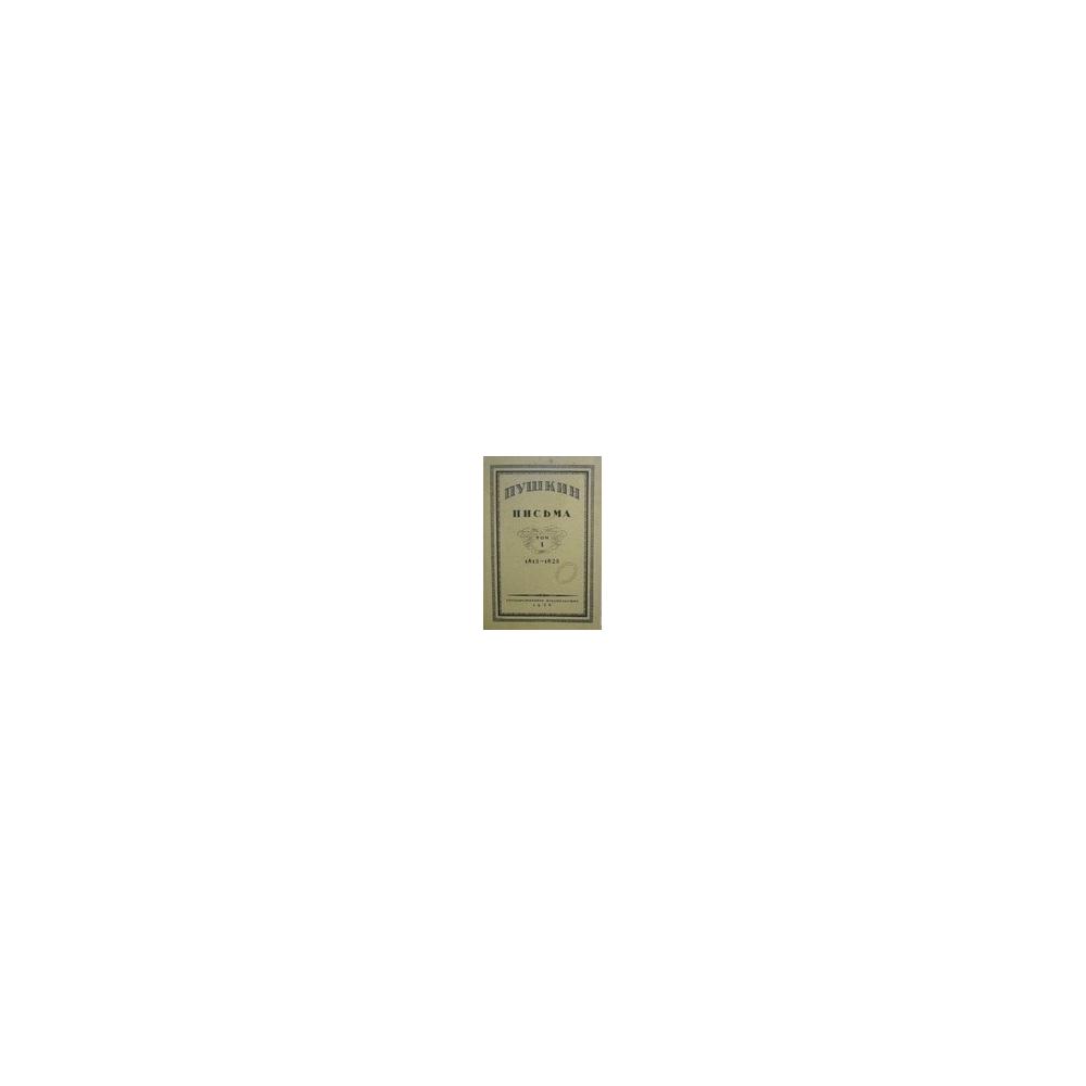 Пушкин. Письма. В трех томах. Том 1. - А. С. Пушкин