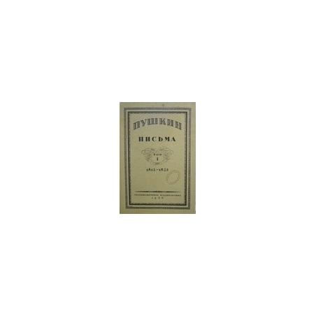 Письма. Том 1/ Пушкин А. С.