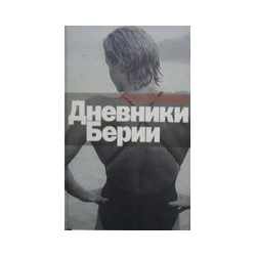 Дневники Берии. - Уильямс Алан