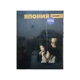Япония 1976/ Авторский коллектив