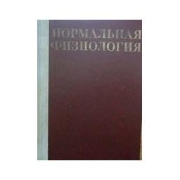 Нормальная физиология/ Коробков Анатолий