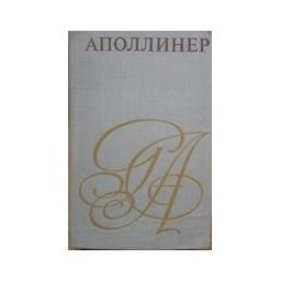Аполлинер/ Хартвиг Юлия