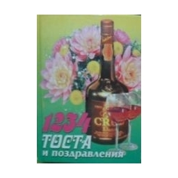 1234 тоста и поздравления/ Новоселова Т.