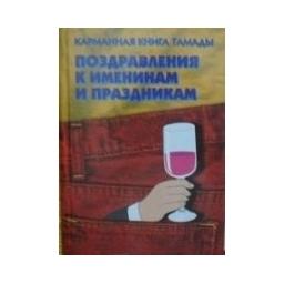 Карманная книга тамады. Поздравления к именинам и праздникам