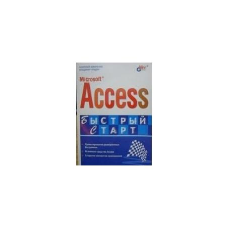 Microsoft Access. Быстрый старт/ А.Хомоненко, В.Гридин