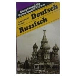Deutsch-russisch. Enzyklopadie reisesprachfuhrer/ Kirschbaum Ernst-Georg, Wolter Maja