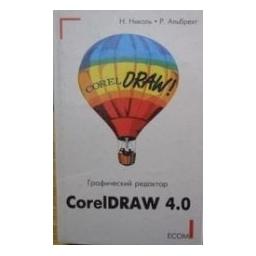 CorelDraw 4.0/ Николь Н.