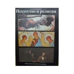 Искусство и религия/ Угринович Д. М.