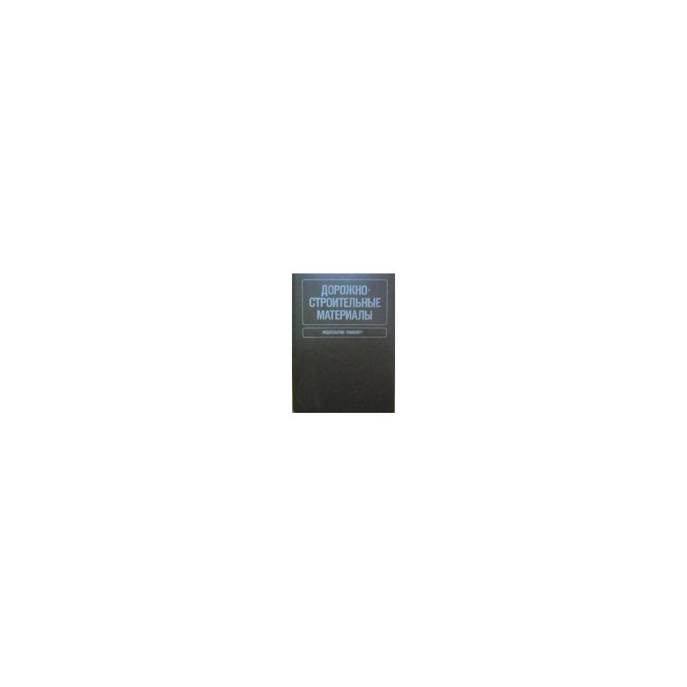 Дорожно-строительные материалы/ Авторский коллектив