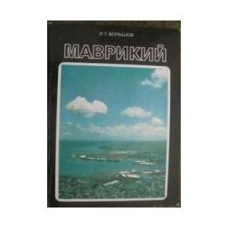 Маврикий/ Большов И.Г.