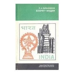 Бхарат - Индия/ Баранников П. А.