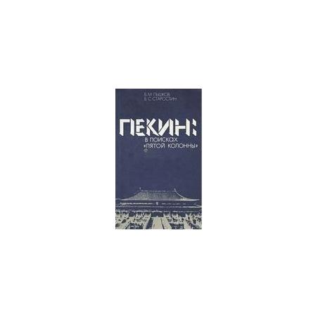 """Пекин. В поисках """"пятой колонны""""/ Б. М. Пышков, Б. С. Старостин"""