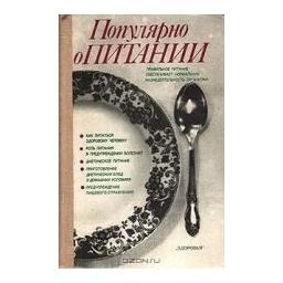 Популярно о питании/ Авторский коллектив