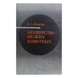 Акушерство мелких животных/ Карпов В.А.