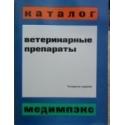 Ветеренарные препараты. Каталог/ Авторский коллектив
