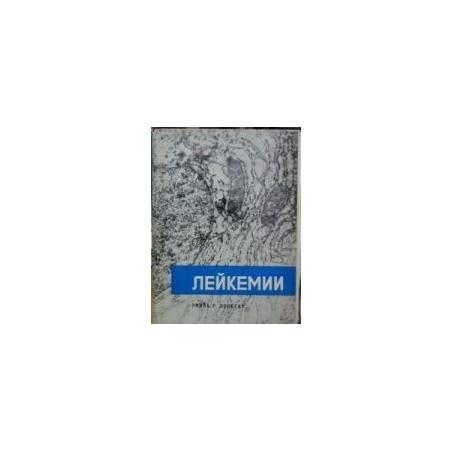 Леейкемии/ Попеску Эмиль Р.