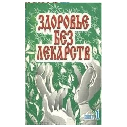 Здоровье без лекарств (комплект из 2 книг)/ Тыщенко Александр