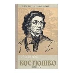 Костюшко/ Островер Л.