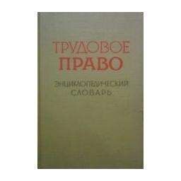 Трудовое право/ Авторский коллектив
