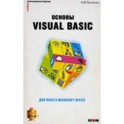 Основы Visual Basic/ Потапкин, А.В.