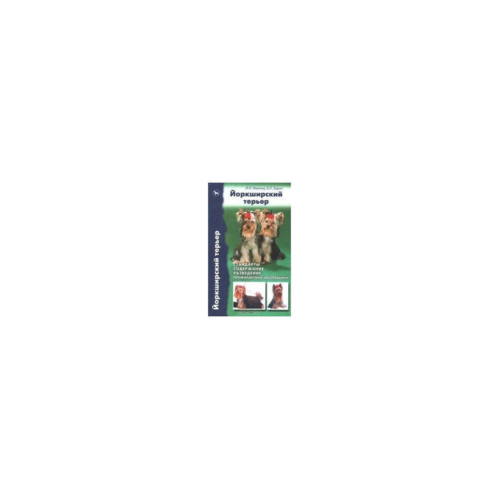 Йоркширский терьер. Стандарты, содержание, разведение, профилактика заболеваний/ И. И. Манина, В. Л. Зорин