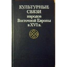 Культурные связи народов Восточной Европы в XVI в./ Ред. Б. А. Рыбакова