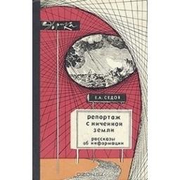 Репортаж с Ничейной земли. Рассказы об информации/ Е. А. Седов