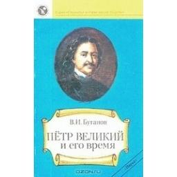 Петр Великий и его время/ В. И. Буганов