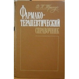 Фармакотерапевтический справочник/ Ф. П. Тринус