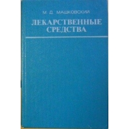 Лекарственные средства (комплект из 2 книг)/ М. Д. Машковский