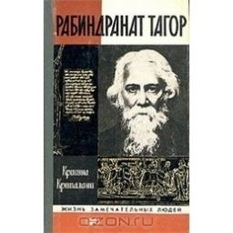 Рабиндранат Тагор/ Кришна Крипалани