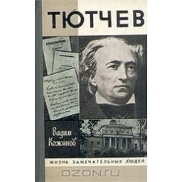 Тютчев/ Вадим Кожинов