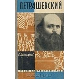 Петрашевский/ В. Прокофьев