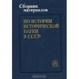 Сборник материалов по истории исторической науки в СССР