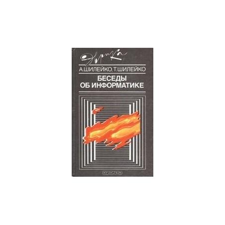 Беседы об информатике/ А. Шилейко, Т. Шилейко