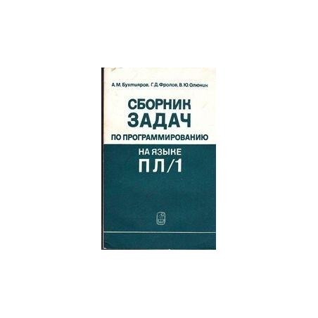 Сборник задач по программированию на языке ПЛ/1/ Автор: Бухтияров А.М. , Фролов Г.Д. , Олюнин В.Ю.