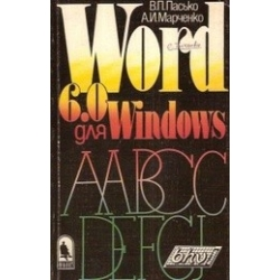 Word 6.0 для Windows / В. П. Пасько, А. И. Марченко