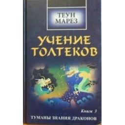 Учение Толтеков. Книга 3/ Марез Теун