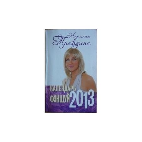 Календарь фэншуй 2013/ Наталия Правдина