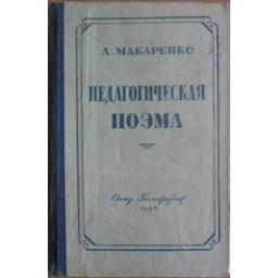 Педагогическая поэма/ Макаренко А.