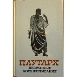 Избранные жизнеописания (2 книги)/ Плутарх