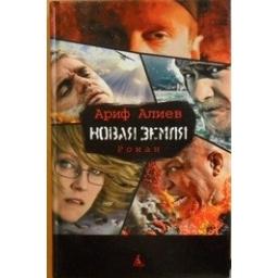Новая Земля/ Ариф Алиев